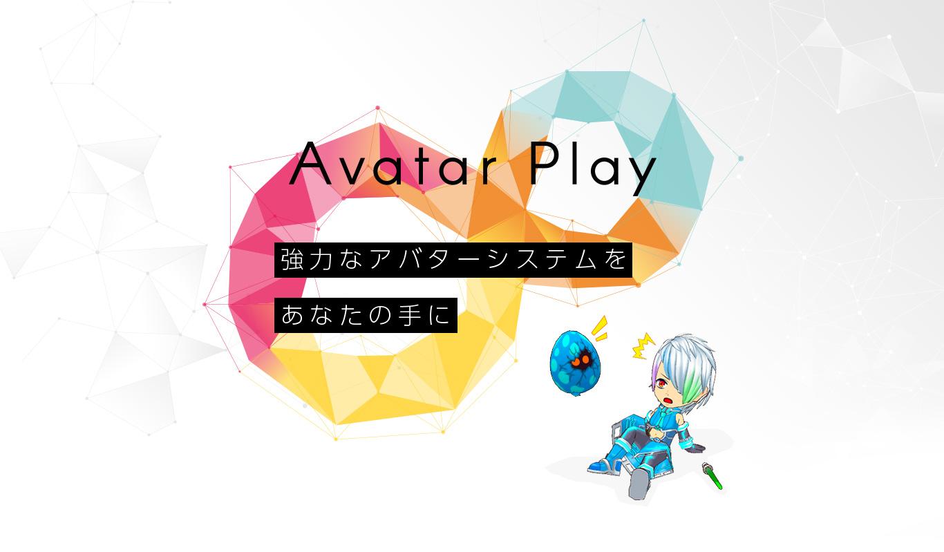 Avater Play 強力なアバターシステムをあなたの手に